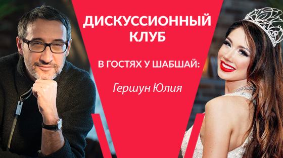 Ефим Шабшай, Гершун Юлия